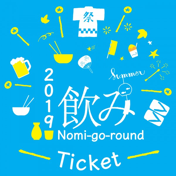 Nomi-go-round  飲み 2019 - Standard Group Ticket
